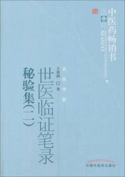世医临证笔录秘验集(二)·中医药畅销书选粹·名医传薪