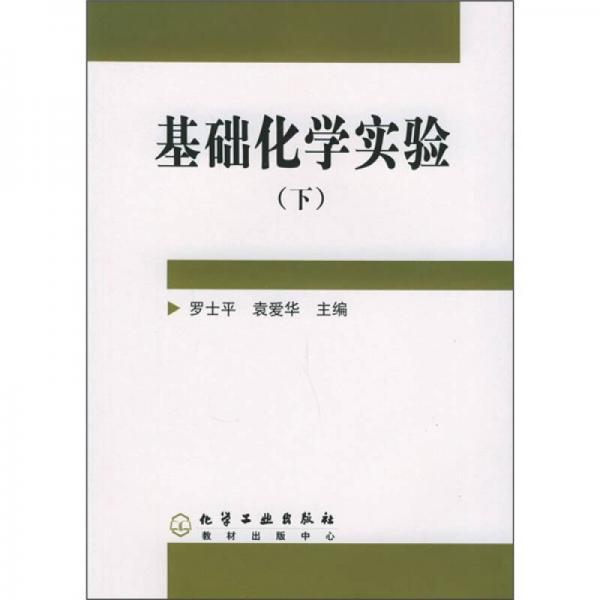基础化学实验(下册)