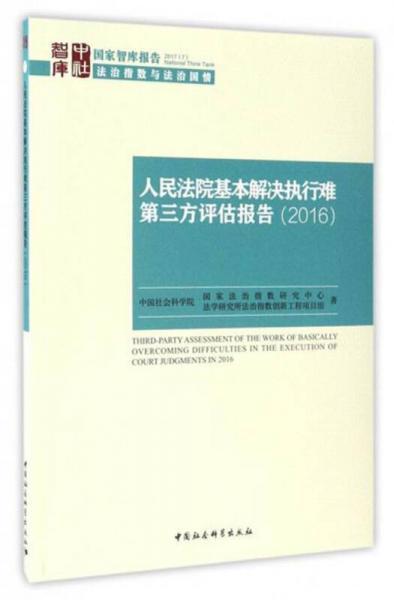 国家智库报告:人民法院基本解决执行难第三方评估报告(2016)