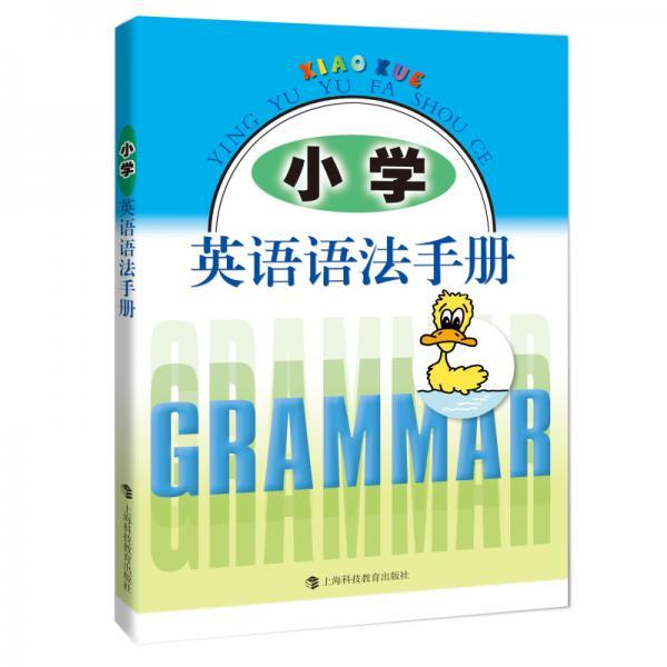 小学英语语法手册
