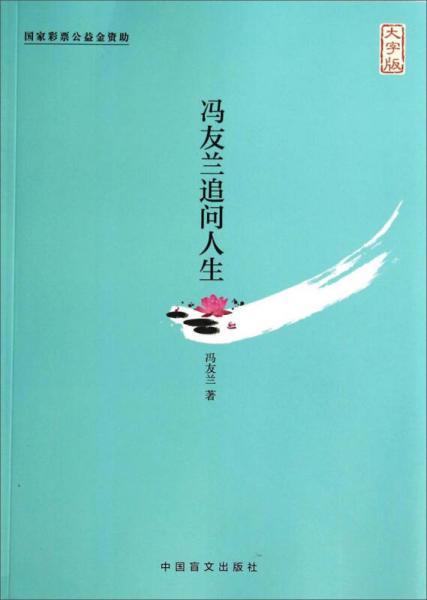 冯友兰追问人生(大字版)