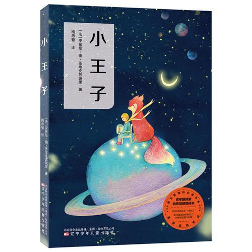 小王子(语文新课标必读书系)