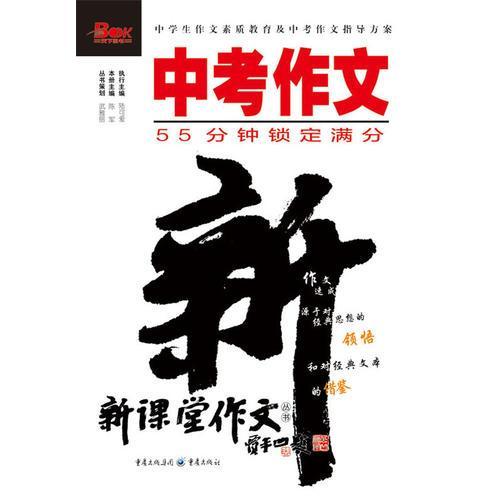 新课堂作文:55分锁定中考满分作文(2012)
