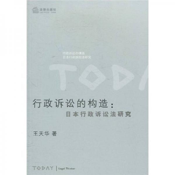 行政诉讼的构造:日本行政诉讼法研究