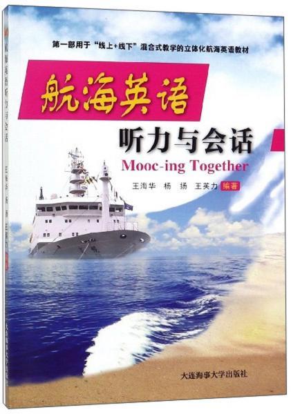 航海英语听力与会话