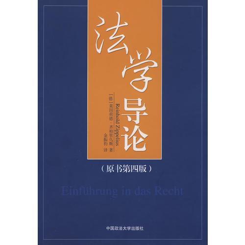 法学导论(第四版、2003年)(单本译著)