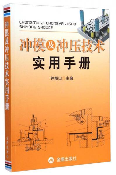 冲模及冲压技术实用手册