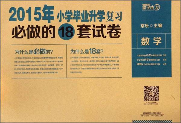 望子成龙·小学毕业升学复习必做的18套试卷:数学(2015)