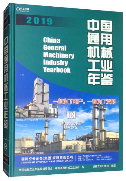 中国通用机械工业年鉴2019