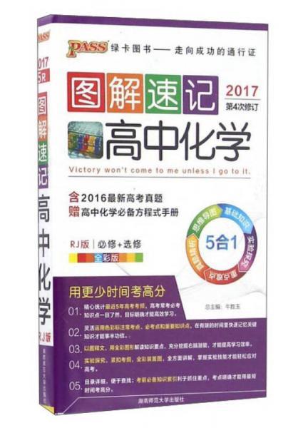 图解速记:高中化学(必修+选修 RJ版 全彩版 2017第4次修订)