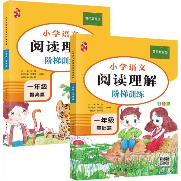 一年级阅读理解专项训练书(全2册)小学语文阅读理解