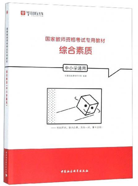 综合素质(中小学通用)/国家教师资格考试专用教材