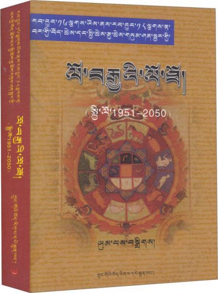 藏历、公历、农历对照百年历书(1951-2050)