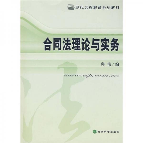 现代远程教育系列教材:合同法理论与实务