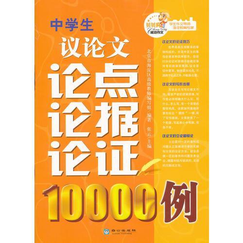 中学生论点论据论证10000例
