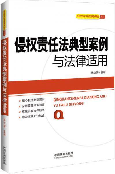 民法学说与典型案例研究丛书:侵权责任法典型案例与法律适用