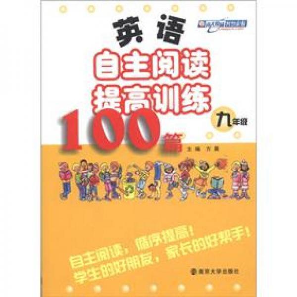 英语自主阅读提高训练100篇(9年级)
