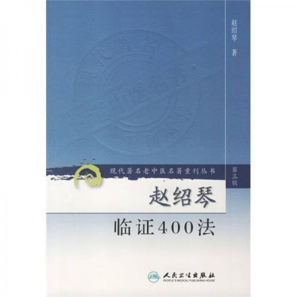 赵绍琴临证400法(第三辑)