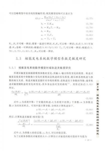 思源学术文库(电力科学卷):核能发电系统参数辨识研究