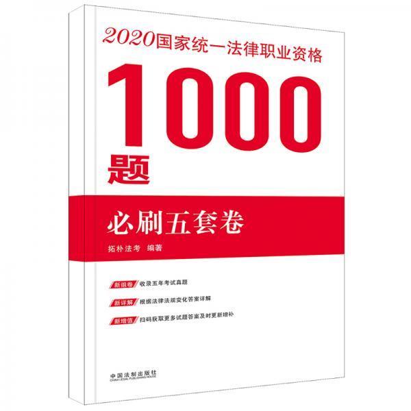 司法考试20202020国家统一法律职业资格考试1000题:必刷五套卷