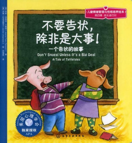 儿童心理健康教育图画书:不要告状,除非是大事:一个告状的故事(第四辑)