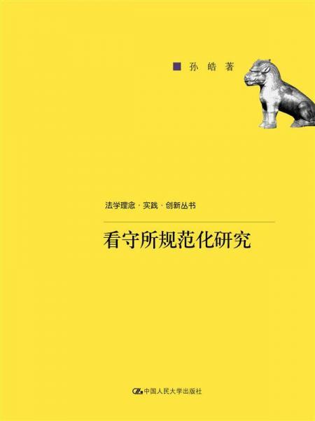 看守所规范化研究(法学理念·实践·创新丛书)