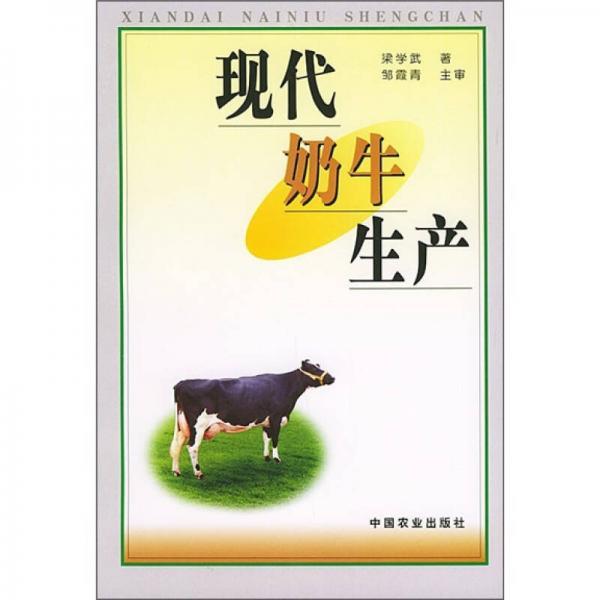 现代奶牛生产