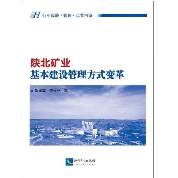 陕北矿业基本建设管理方式变革