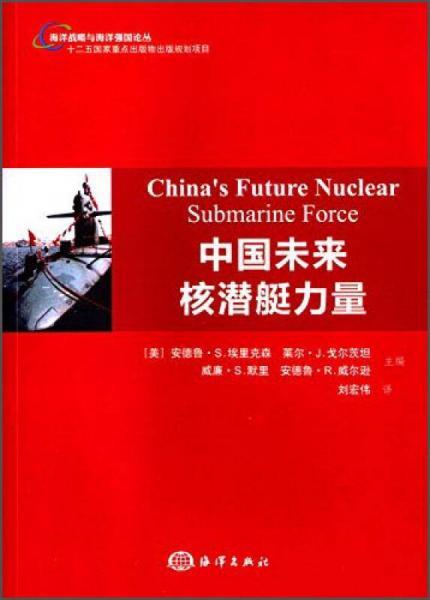 中国未来核潜艇力量