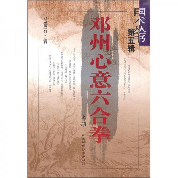 邓州心意六合拳(上册)