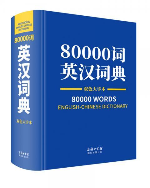 80000词英汉词典双色大字本