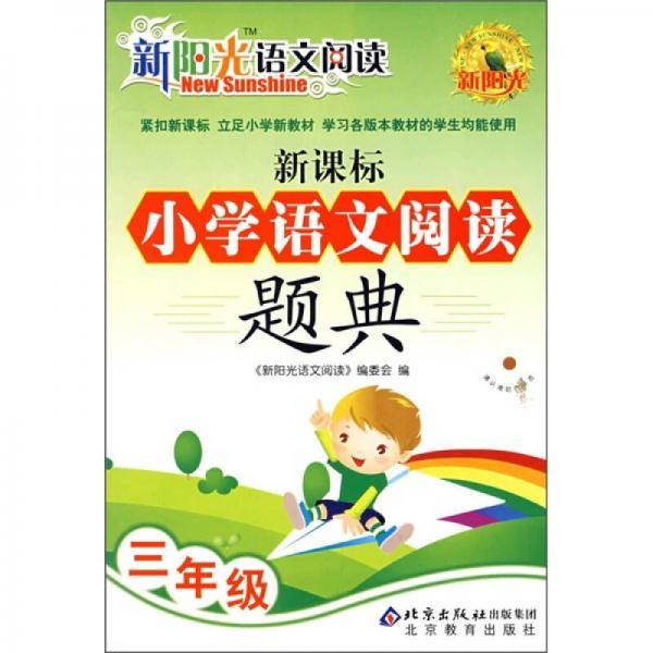新阳光语文阅读·新课标:小学语文阅读题典(3年级)