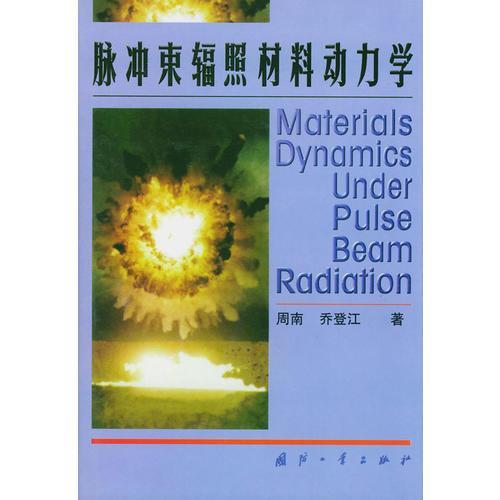 脉冲束辐照材料动力学