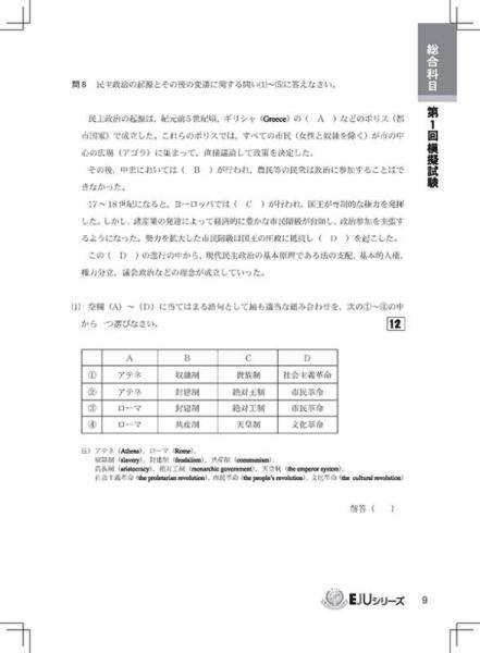 日本留学考试全攻略:考前对策问题集(综合科目)(原版引进)