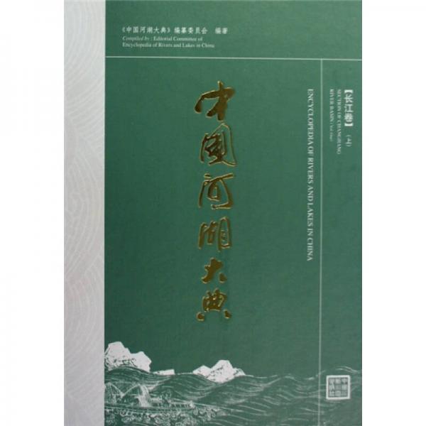 中国河湖大典长江卷(上、下卷)