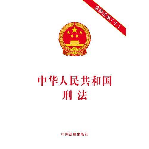 中华人民共和国刑法:含修正案(十)
