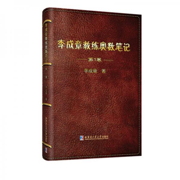 李成章教练奥数笔记 第1卷