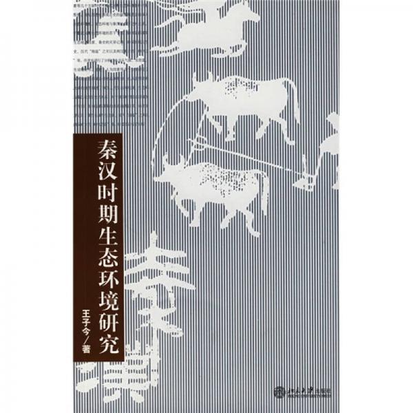 秦汉时期生态环境研究