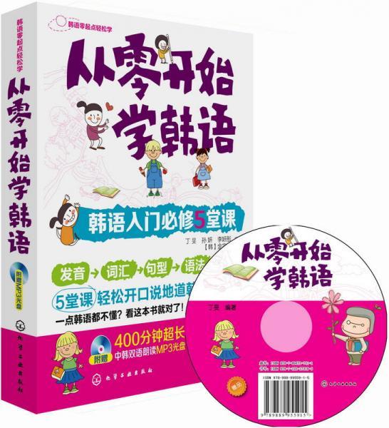 从零开始学韩语:韩语入门必修5堂课