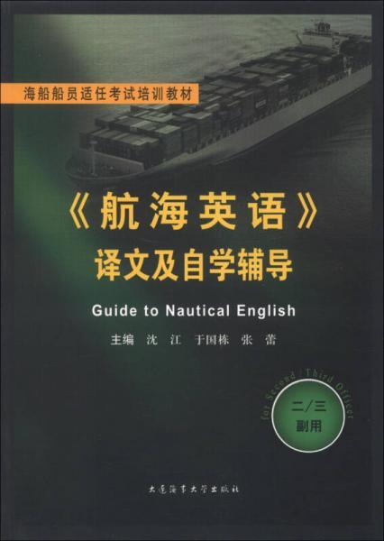 海船船员适任考试培训教材:《航海英语》译文及自学辅导(2/3副用)