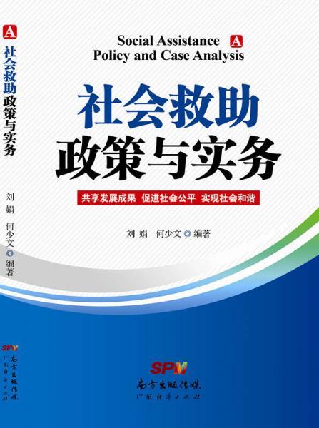 社会救助政策与实务