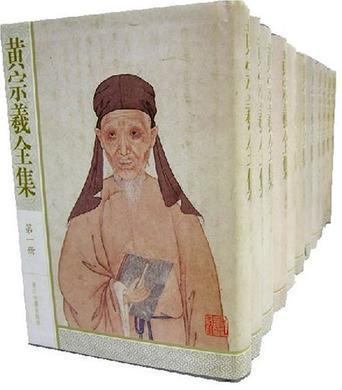 黄宗羲全集(共12册)