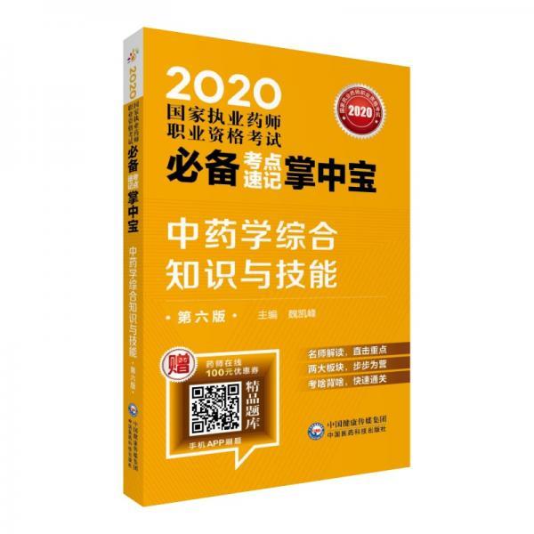 2020国家执业药师中药考点速记掌中宝中药学综合知识与技能(第六版)