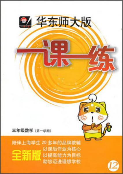 2013秋一课一练:3年级数学(第1学期)(华东师大版)