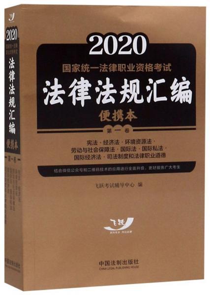 2020国家统一法律职业资格考试法律法规汇编(便携本第1卷)