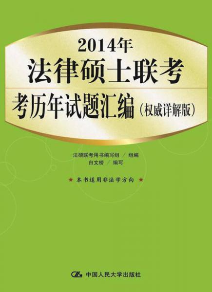 2014年法律硕士联考历年试题汇编(权威详解版)