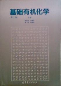 基础有机化学(第二版)下册