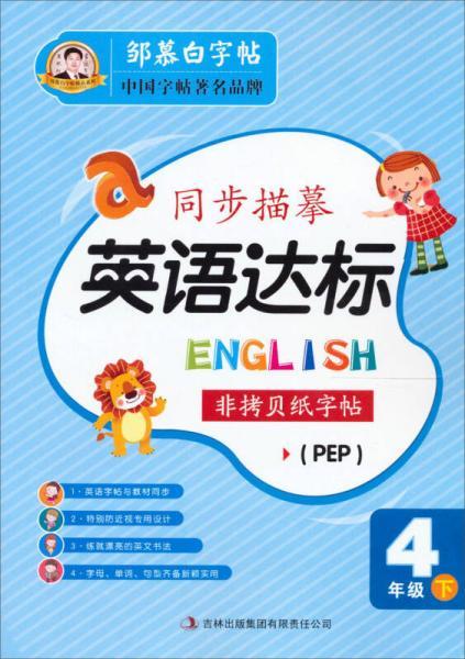 同步描摹·英语达标:4年级下
