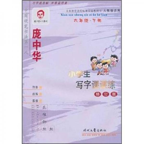 庞中华小学生写字课课练:6年级·下册(人教版)