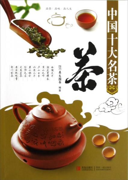 中国十大名茶